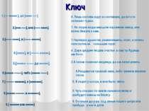 Ключ 1.[---- ===== ], да [==== -----]. 2.[=== -----], или [------ ====]. 3.[-...