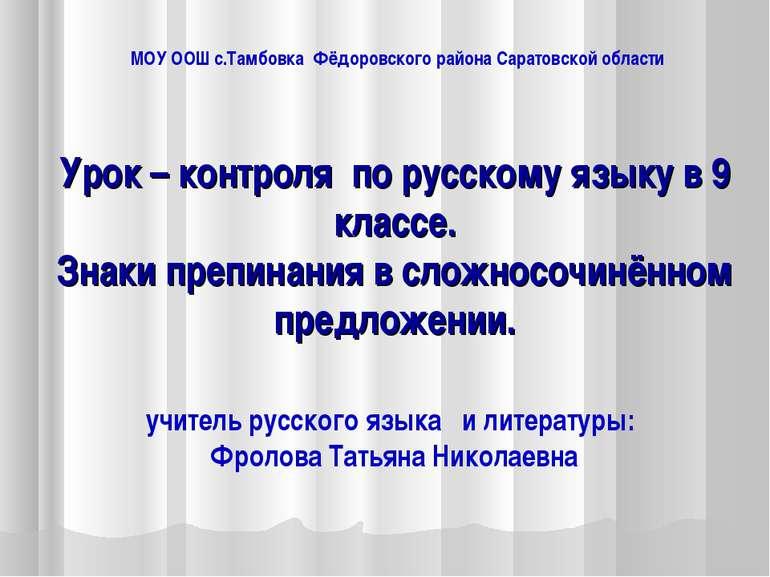Урок – контроля по русскому языку в 9 классе. Знаки препинания в сложносочинё...