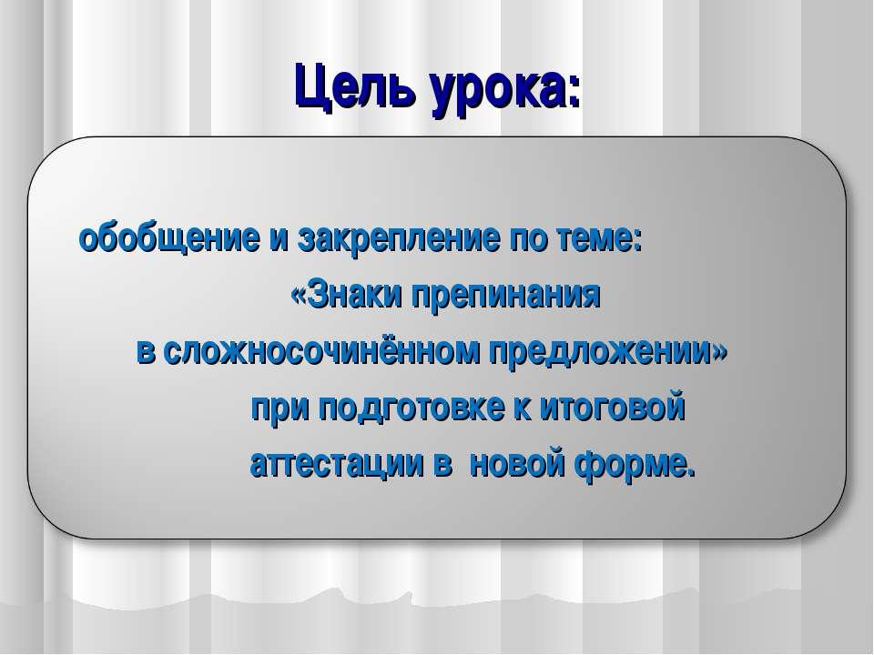 Цель урока: обобщение и закрепление по теме: «Знаки препинания в сложносочинё...