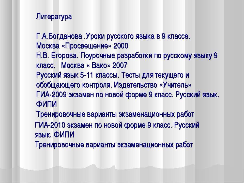 Литература  Г.А.Богданова .Уроки русского языка в 9 классе. Москва «Просвеще...
