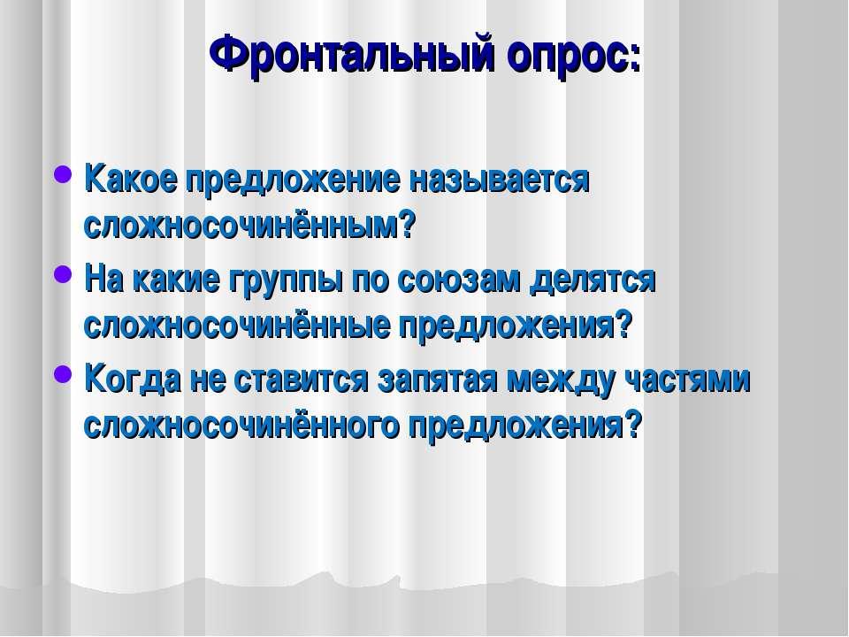 Фронтальный опрос: Какое предложение называется сложносочинённым? На какие гр...