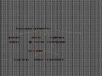 Языкознание (лингвистика) фонетика лексика морфемика графика фразеология слов...