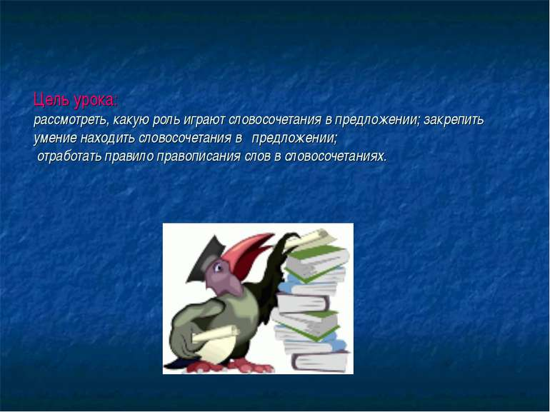 Цель урока: рассмотреть, какую роль играют словосочетания в предложении; закр...
