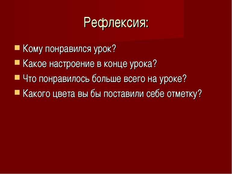 Рефлексия: Кому понравился урок? Какое настроение в конце урока? Что понравил...