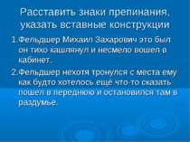Расставить знаки препинания, указать вставные конструкции 1.Фельдшер Михаил З...