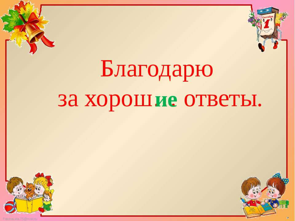 Благодарю за хорош… ответы. ие FokinaLida.75@mail.ru