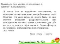 ДИСКУССИОННАЯ КАРТА польза и вред заимствований в русском языке ВЫВОД: ______...