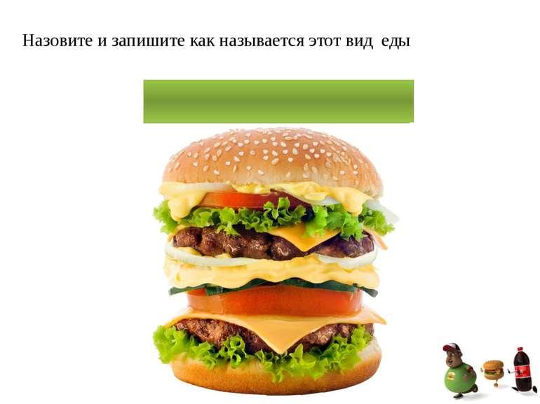 СЭНДВИЧ Назовите и запишите как называется этот вид еды