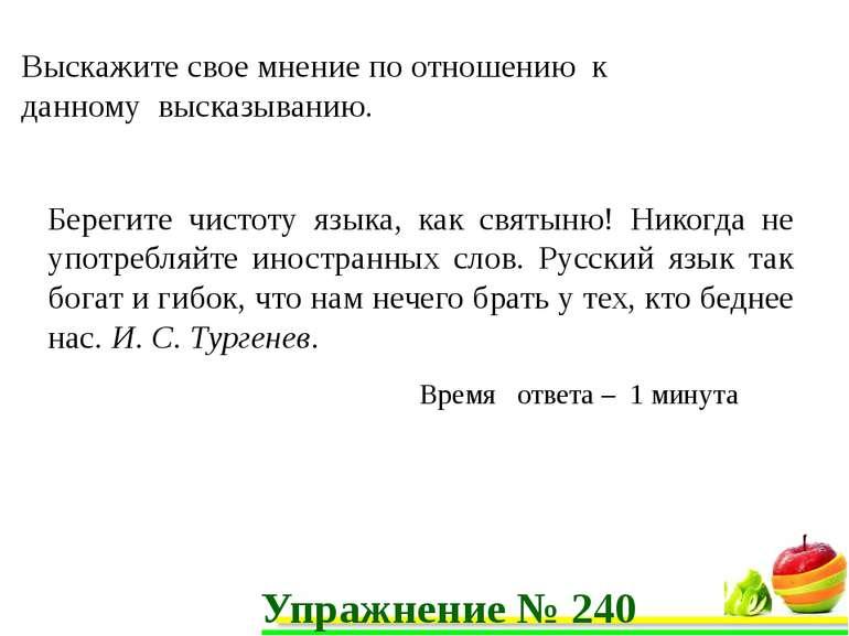 РАБОТА В ГРУППЕ ОРФОГРАФИЧЕСКИЙ ДИКТАНТ 1 двери