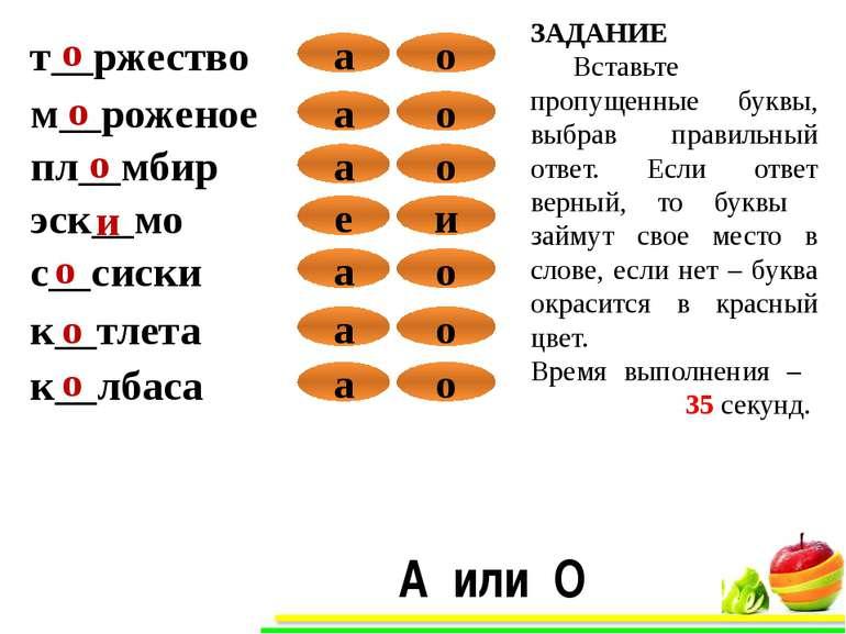 А или О с__сиски а о о к__тлета а о о к__лбаса а о о т__ржество а о о эск__мо...