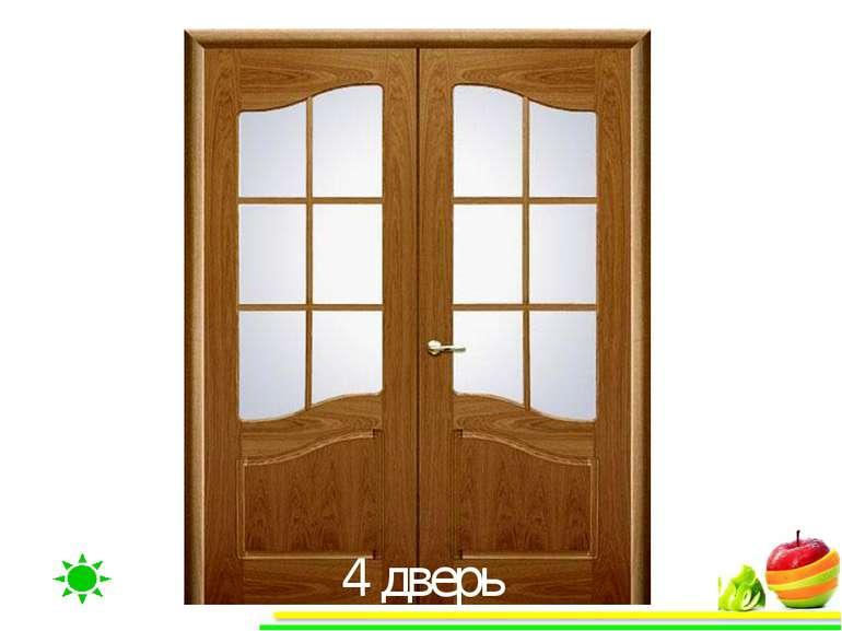 ШКОЛА ХОРОШИХ МАНЕР ТРЕНИРОВОЧНЫЕ УПРАЖНЕНИЯ 6 дверь