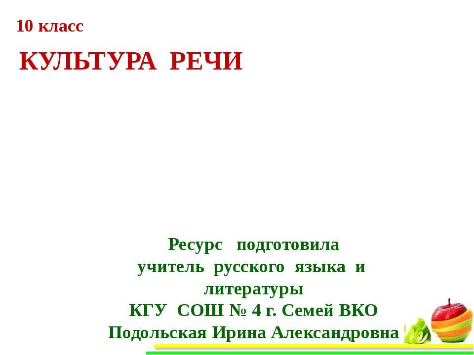Ресурс подготовила учитель русского языка и литературы КГУ СОШ № 4 г. Семей В...