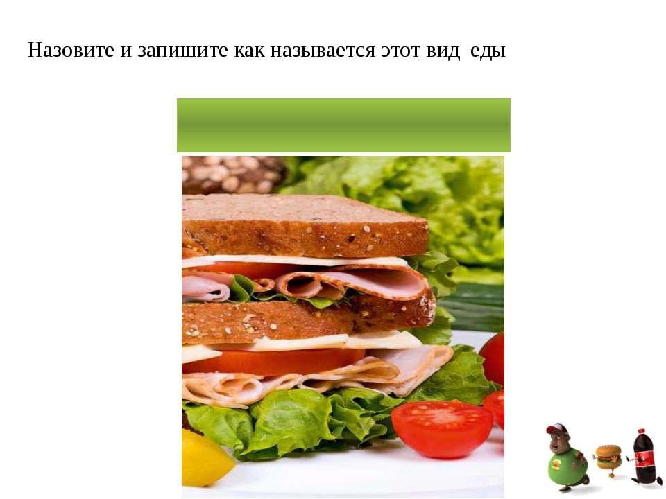 ПИЦЦА Назовите и запишите как называется этот вид еды
