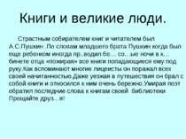 Книги и великие люди. Страстным собирателем книг и читателем был А.С.Пушкин ....