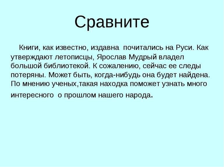 Сравните Книги, как известно, издавна почитались на Руси. Как утверждают лето...