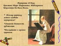 * Констанс Мари Шарпантье. Мадемуазель Шарлотта дю Валь Дьонь. Почему картину...