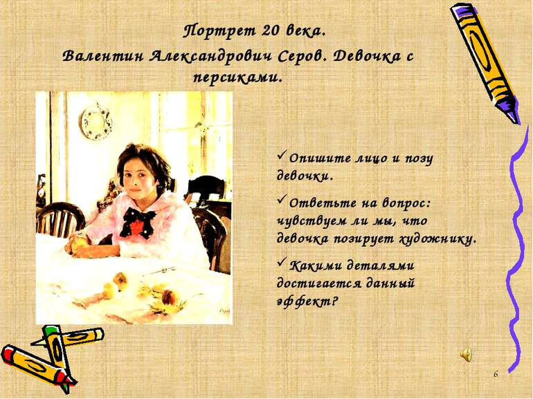 * Валентин Александрович Серов. Девочка с персиками. Опишите лицо и позу дево...