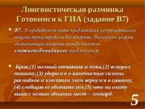 * Лингвистическая разминка Готовимся к ГИА (задание В7) B7. В приведенном ниж...