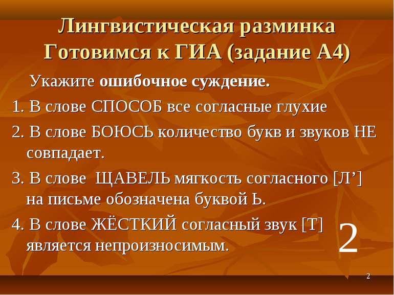* Лингвистическая разминка Готовимся к ГИА (задание А4) Укажите ошибочное суж...