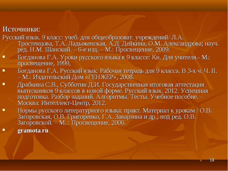 * Источники: Русский язык. 9 класс: учеб. для общеобразоват. учреждений/ Л.А....