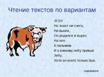 Чтение текстов по вариантам ЗЕБУ Не знает ни снега, Ни вьюги, Он родился и вы...