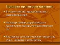 Принцип противопоставления: В основе сюжета: враждебный мир – защищающий мир;...