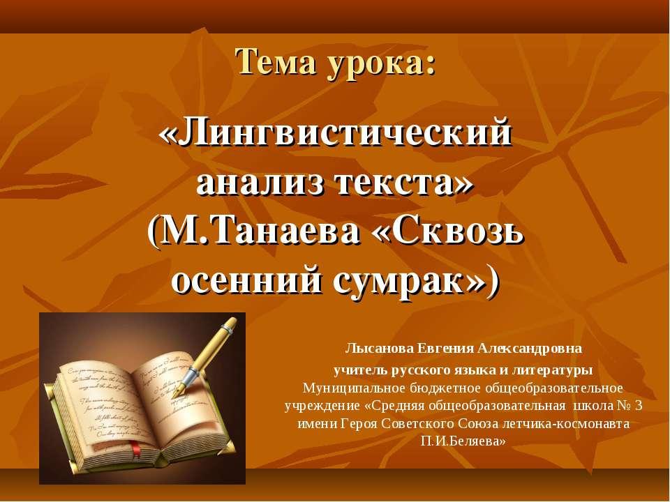 Тема урока: «Лингвистический анализ текста» (М.Танаева «Сквозь осенний сумрак...