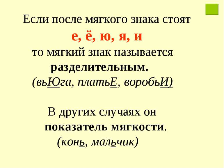 Если после мягкого знака стоят е, ë, ю, я, и то мягкий знак называется раздел...