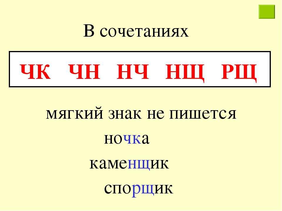 В сочетаниях ЧК ЧН НЧ НЩ РЩ мягкий знак не пишется ночка каменщик спорщик