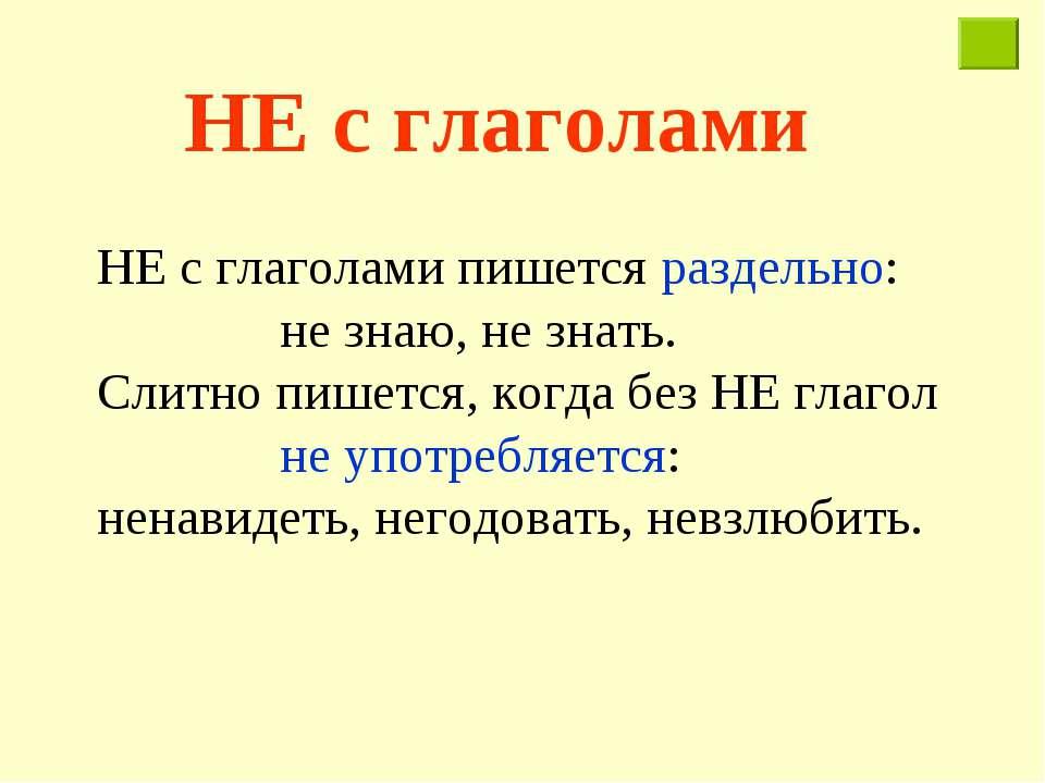 НЕ с глаголами пишется раздельно: не знаю, не знать. Слитно пишется, когда бе...