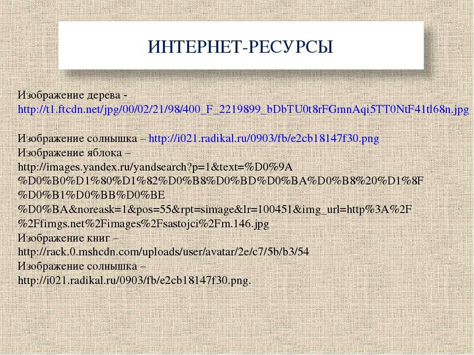 Изображение дерева - http://t1.ftcdn.net/jpg/00/02/21/98/400_F_2219899_bDbTU0...