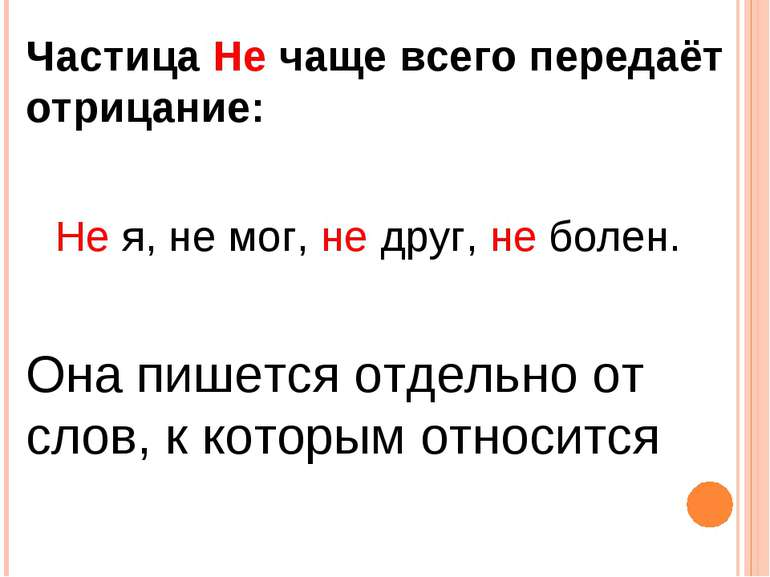 Частица Не чаще всего передаёт отрицание: Не я, не мог, не друг, не болен. Он...