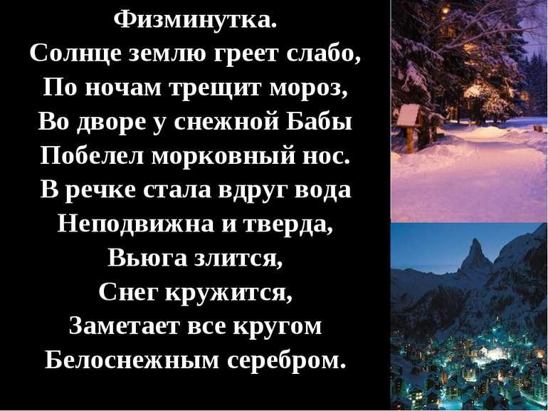 Физминутка. Солнце землю греет слабо, По ночам трещит мороз, Во дворе у снежн...