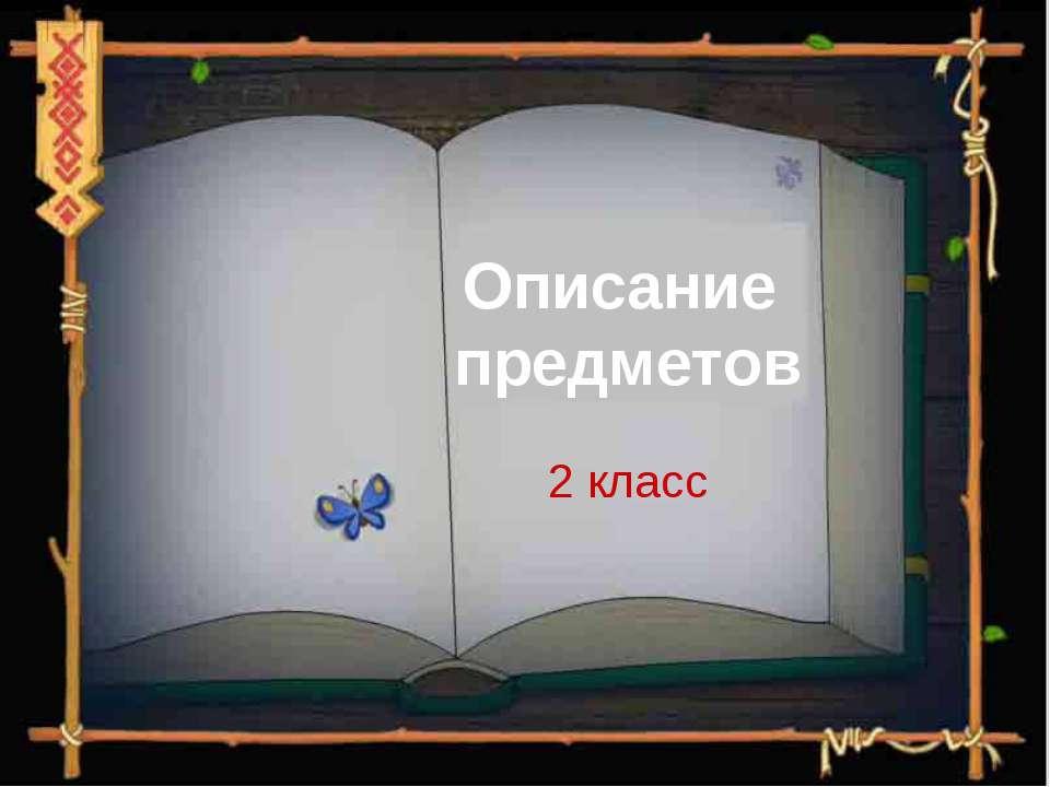 Описание предметов 2 класс