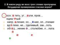 2. В каком ряду во всех трех словах пропущена безударная проверяемая гласная ...