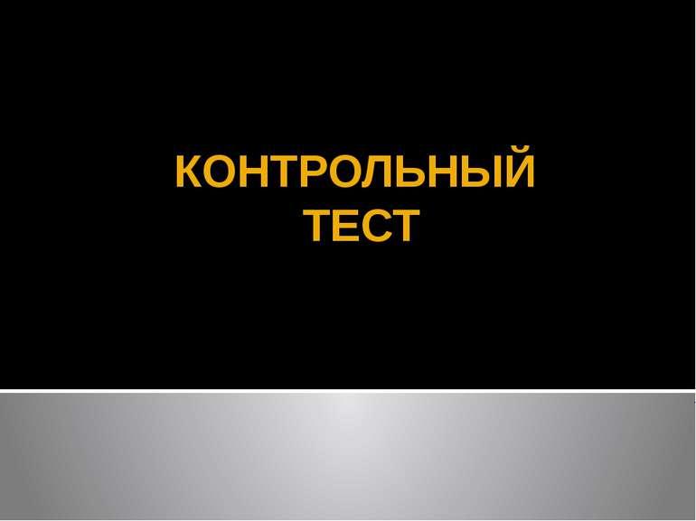 КОНТРОЛЬНЫЙ ТЕСТ