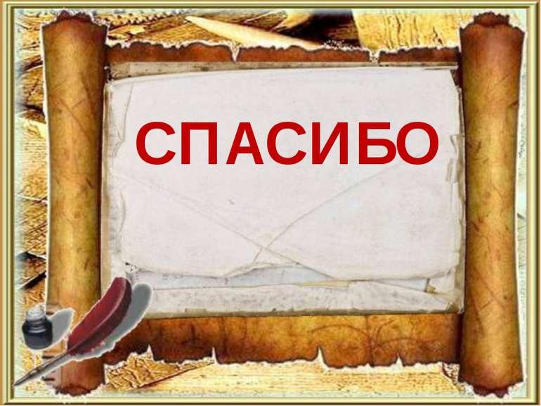 ЛИТЕРАТУРА Кондубаева М.Р., Джусупов М.Д., Кажигалиева Г.А. , Тусеева С.Т., Б...