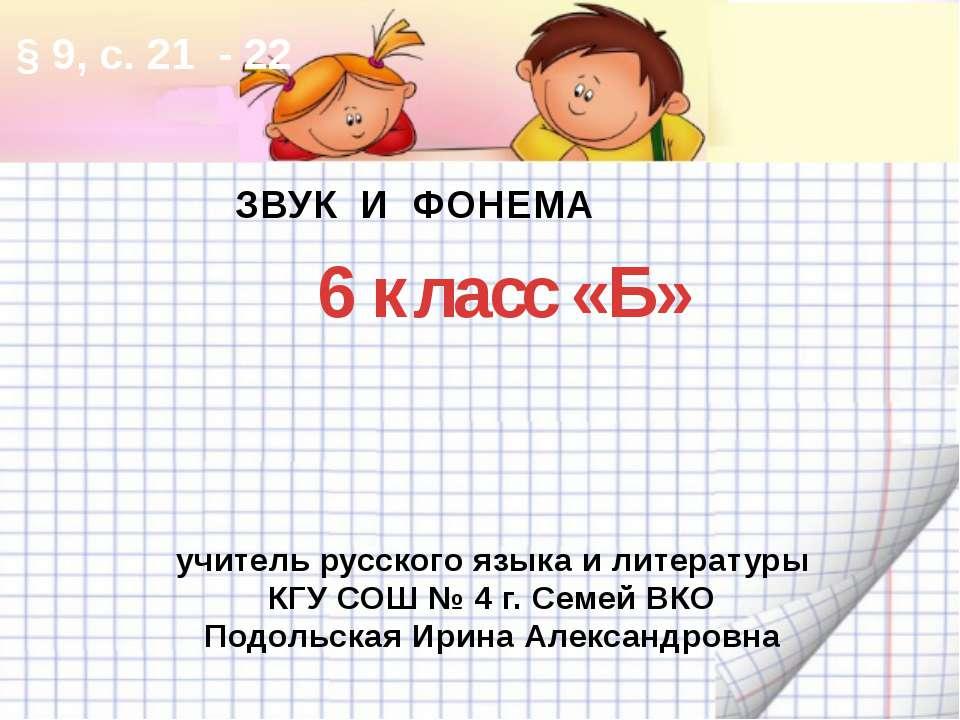 ЗВУК И ФОНЕМА учитель русского языка и литературы КГУ СОШ № 4 г. Семей ВКО По...