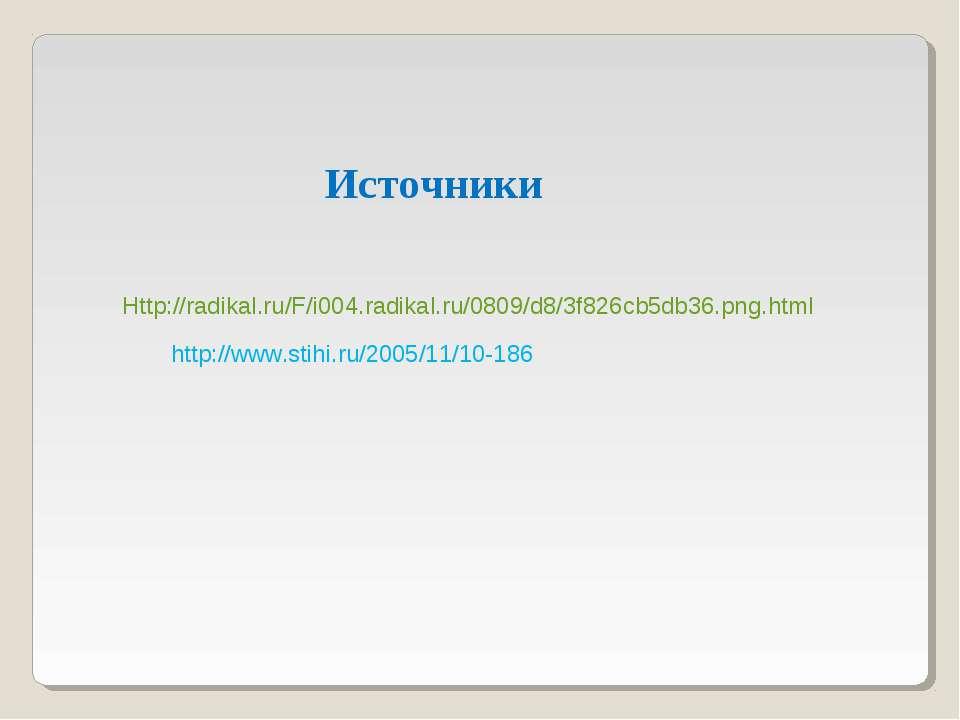 Http://radikal.ru/F/i004.radikal.ru/0809/d8/3f826cb5db36.png.html http://www....