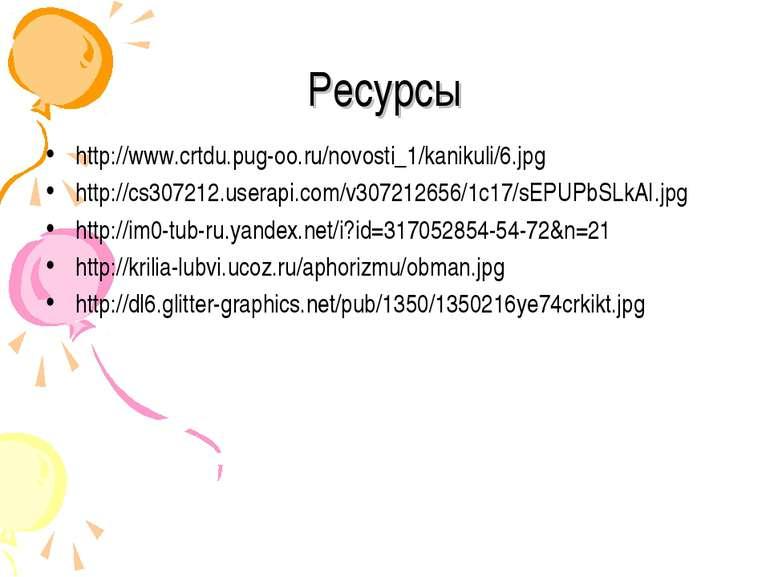 Ресурсы http://www.crtdu.pug-oo.ru/novosti_1/kanikuli/6.jpg http://cs307212.u...