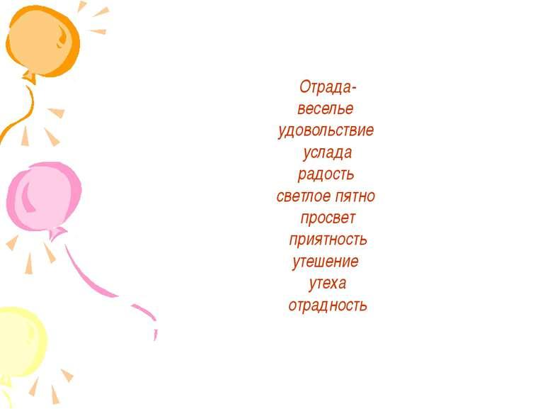 Отрада- веселье удовольствие услада радость светлое пятно просвет приятность ...