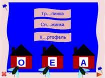 Тропинка Тр…пинка Снежинка Картофель К…ртофель Сн…жинка