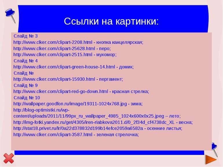 Ссылки на картинки: Слайд № 3 http://www.clker.com/clipart-2208.html - кнопка...