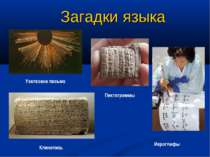 Загадки языка Узелковое письмо Пиктограммы Клинопись Иероглифы