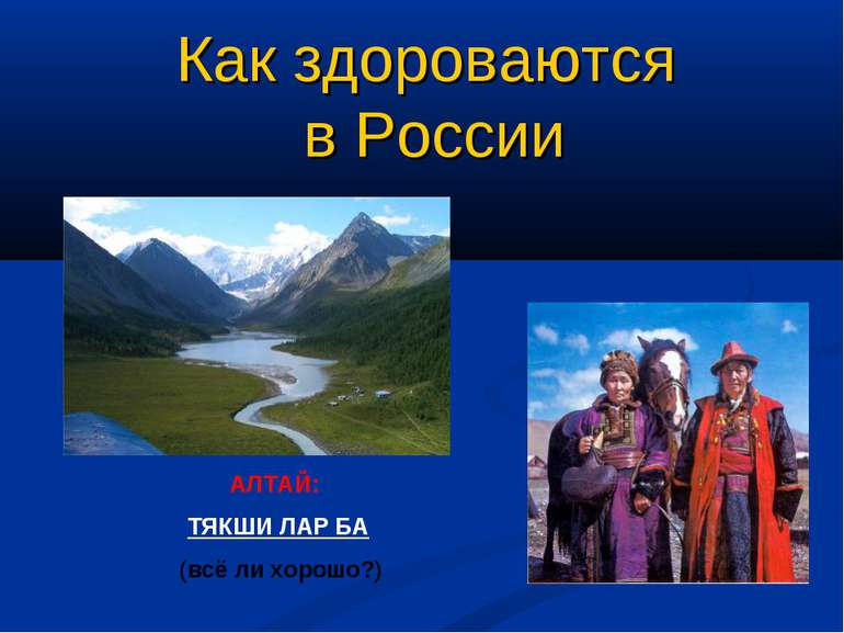 Как здороваются в России АЛТАЙ: ТЯКШИ ЛАР БА (всё ли хорошо?)