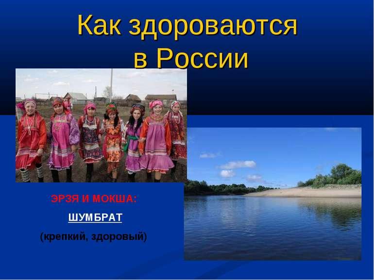 ЭРЗЯ И МОКША: ШУМБРАТ (крепкий, здоровый) Как здороваются в России