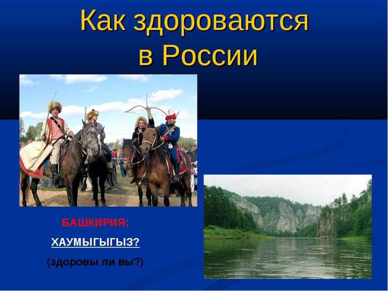 БАШКИРИЯ: ХАУМЫГЫГЫЗ? (здоровы ли вы?) Как здороваются в России
