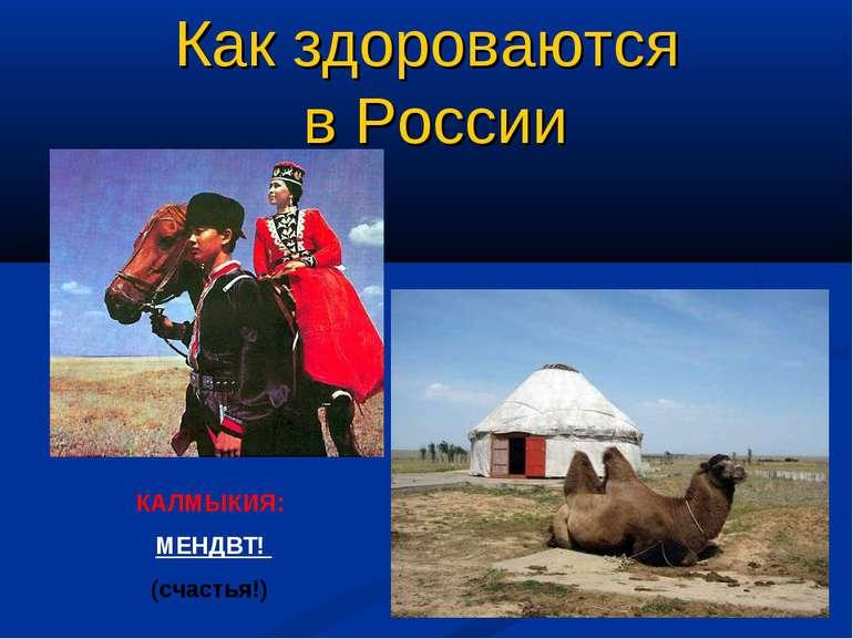 КАЛМЫКИЯ: МЕНДВТ! (счастья!) Как здороваются в России