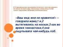 В7. В приведённом ниже предложении из прочитанного текста пронумерованы все з...