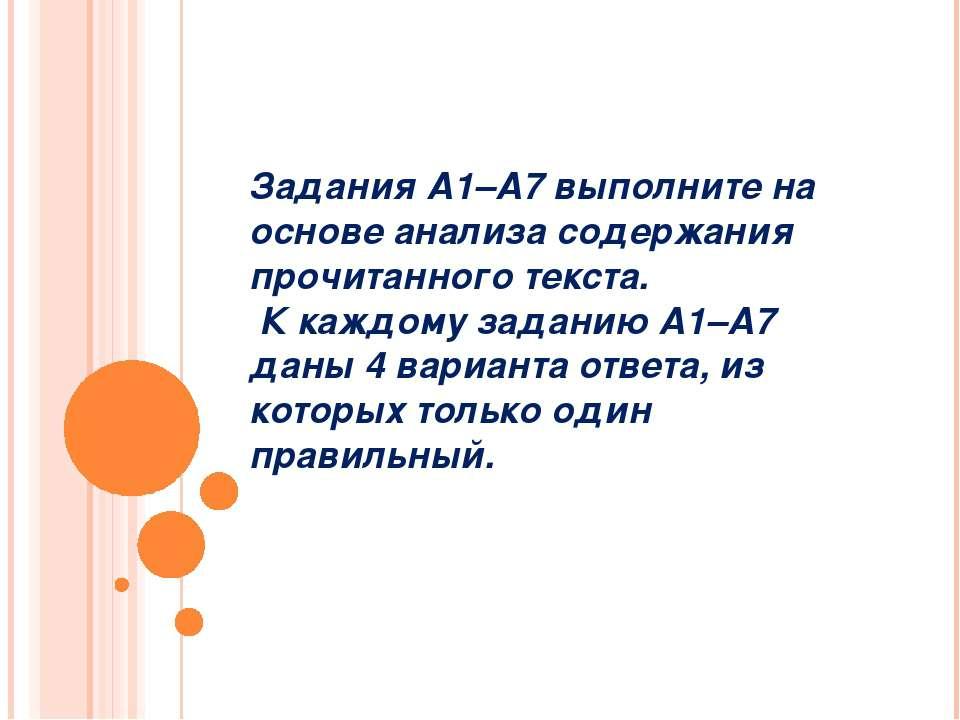 Задания A1–A7 выполните на основе анализа содержания прочитанного текста. К к...